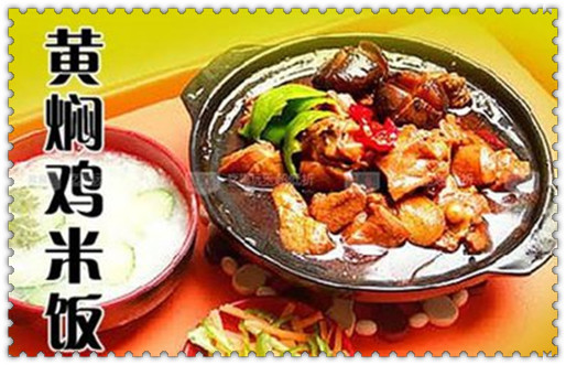 黄焖鸡米饭.png