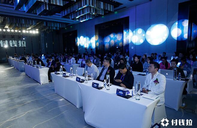 科技赋能•联动金融——付钱拉金融科技创新峰会在京召开